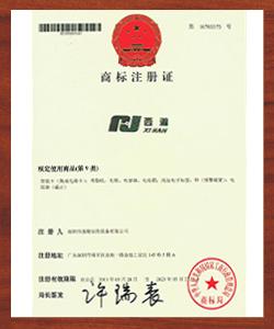 注册商标证书<br />