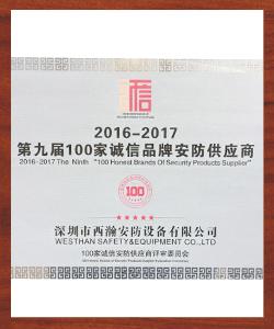 2016供应商诚信证书<br />